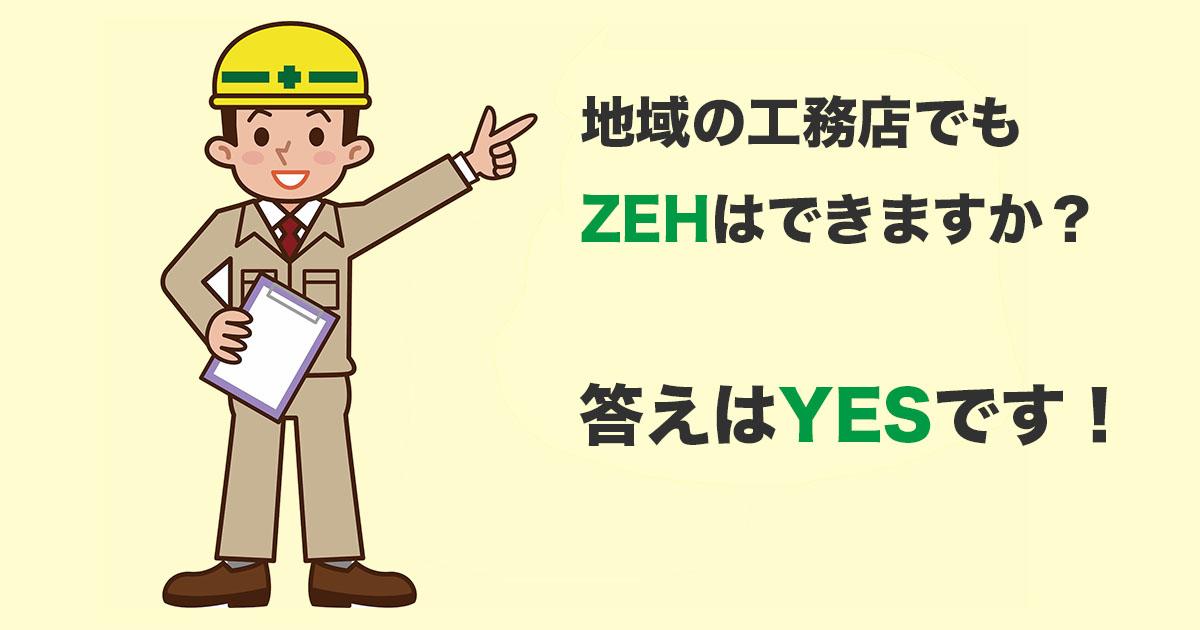 ZEH_Builder