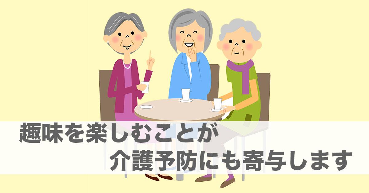 Senior citizens hobby