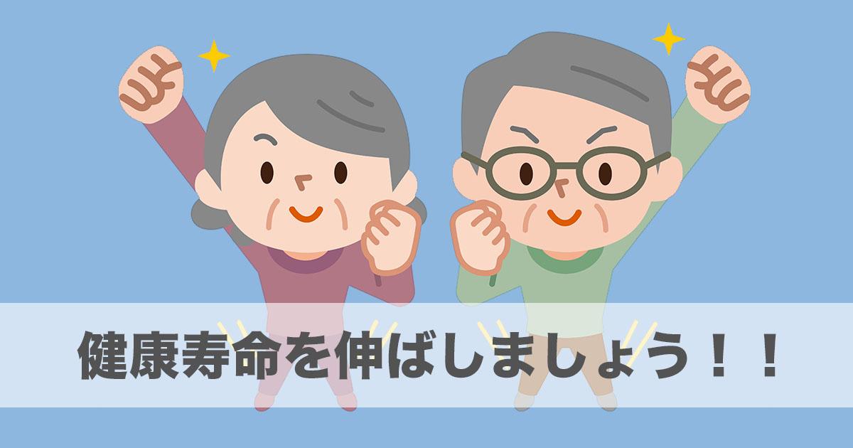 Senior citizens energy
