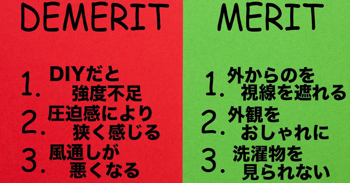 merit and demerit