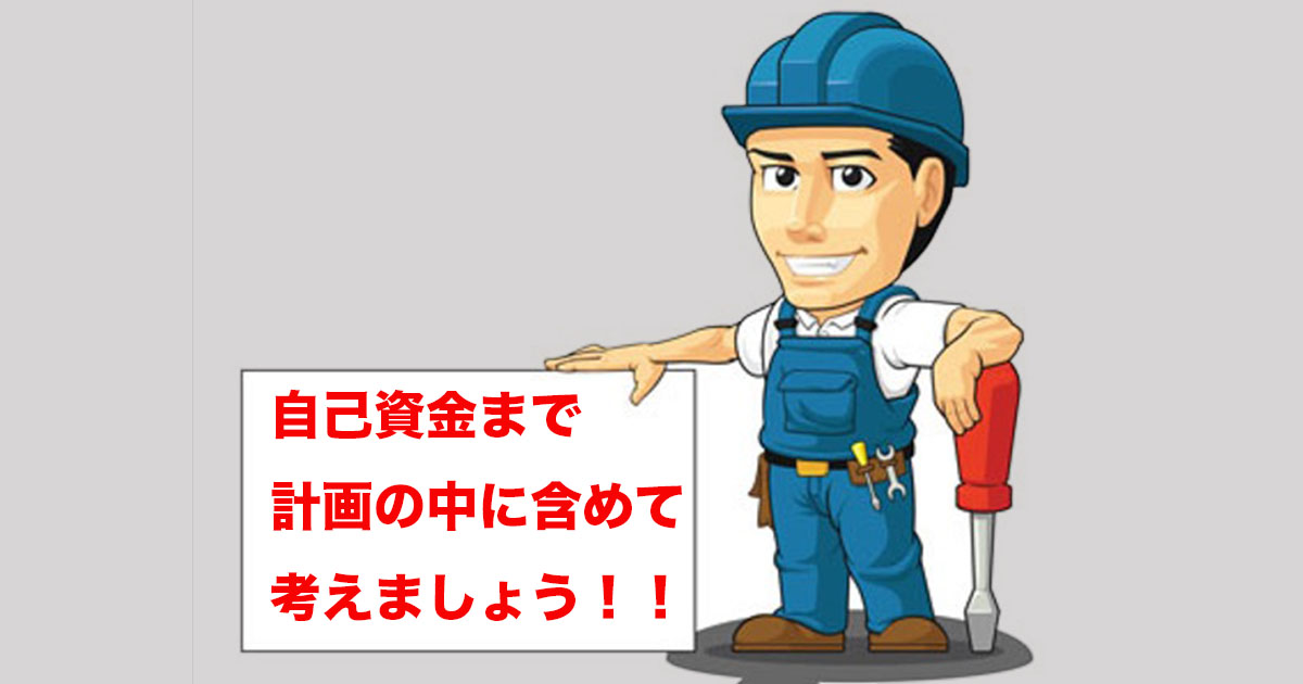 建設作業員注意