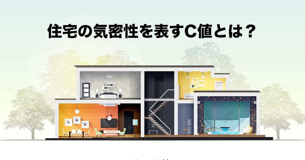 C値の低い高気密な家